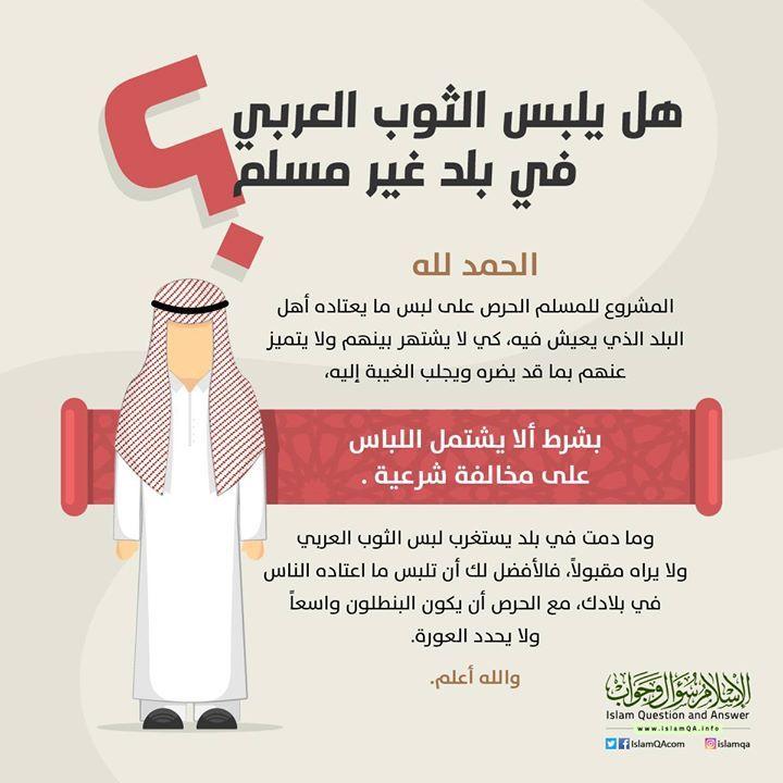 يريد أن يلبس الثوب العربي في بلد غير مسلم الجواب Http Ift Tt 2ccc9hi الإسلام سؤال وجواب Aic Alie