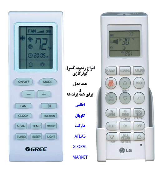 انواع ریموت کنترل کولرهای گازی، یونیورسال Universal AC