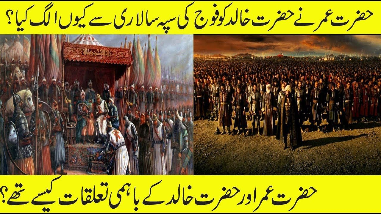 Hazrat Umar And Khalid Bin Walid Umar Ibn Al Khattab Ra Islamic World Khalid How Are You Feeling