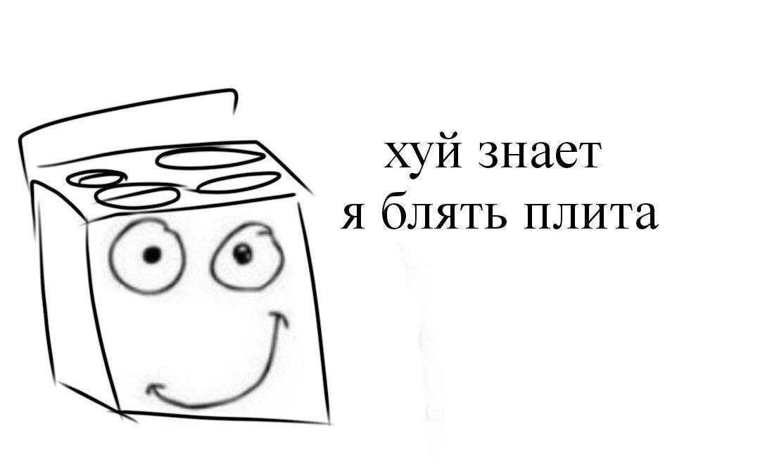 Pin Ot Polzovatelya Lera 1234 Na Doske Slovechki Smeshnye V 2020 G Smeshnye Memy Veselye Memy Memy