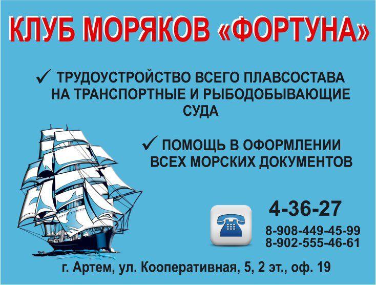 Клуб моряков фортуна фото 95-622