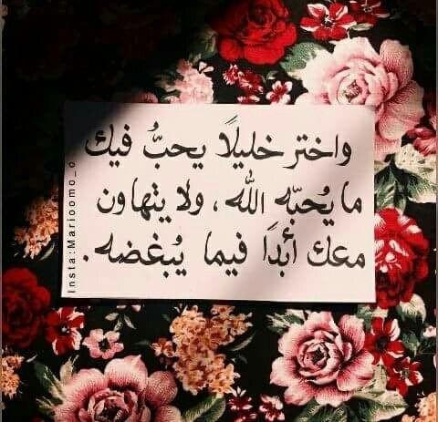 الصحبة الصالحة يا رب صداقة Instagram Posts Beautiful Quran Quotes Daily Life Quotes