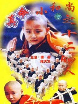 Xem Phim Hoàng Tử Thiếu Lâm