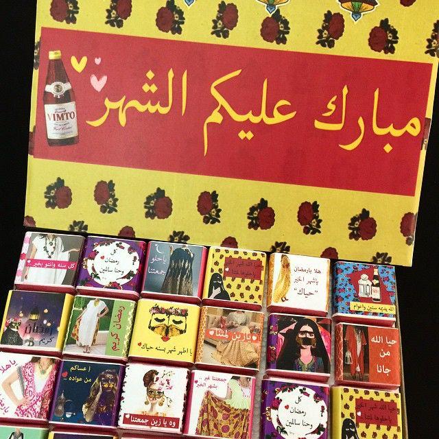 بوكس رمضان متوفر مع عروض خاصه للشهر الفضيل الجبيل الصناعيه الجبيل الصناعية الجبيل البلد الجبيل الخبر الدمام ال Ramadan Crafts Eid Crafts Ramadan Gifts