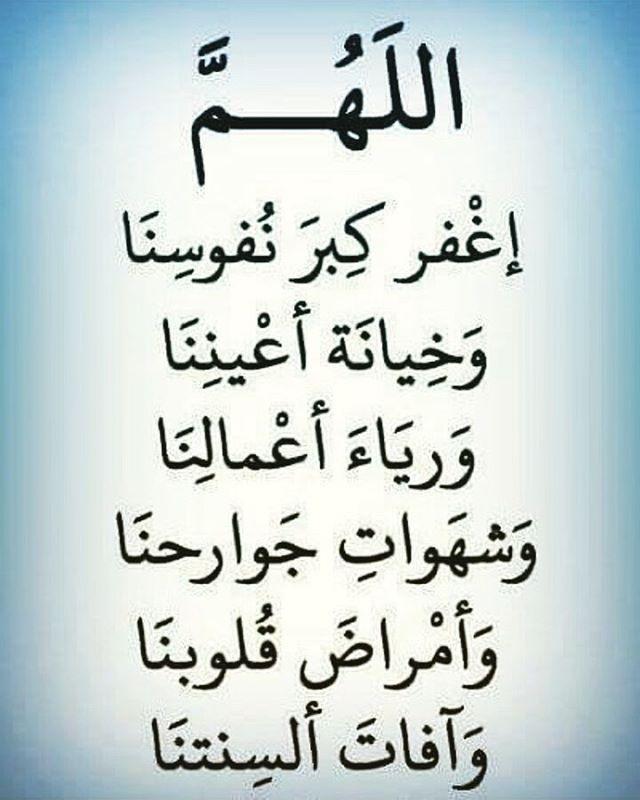 اللهم إنك عفو كريم تحب العفو فاعف عنا Islam Priere Priere Doua Islam