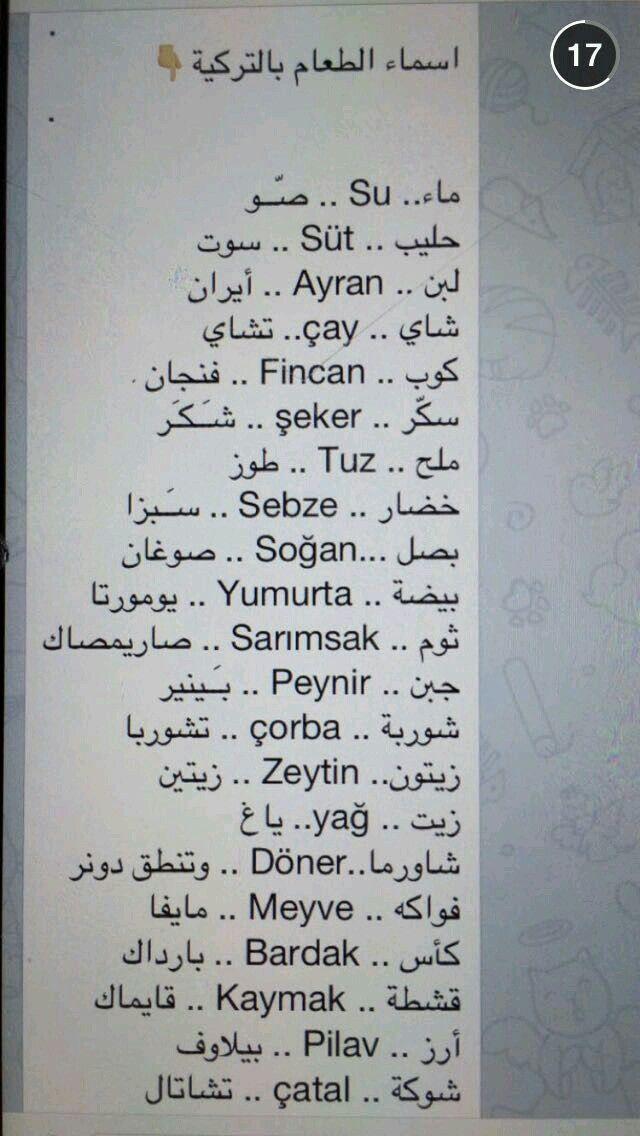 تعلم التركي لغات Turkish Lessons Learn Turkish Learn Turkish Language