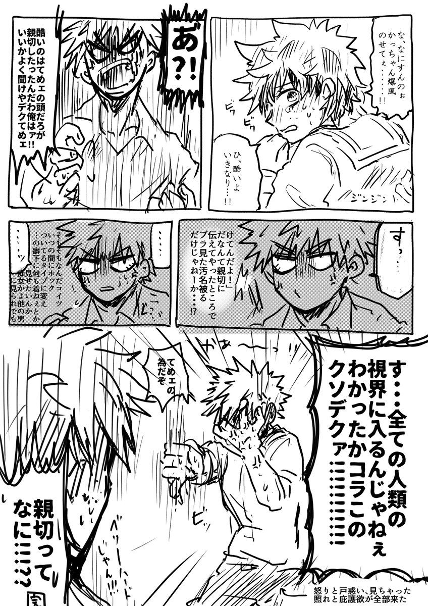 折れたシャー芯 oretasya さんの漫画 288作目 ツイコミ 仮 my hero academia episodes my hero academia manga my hero academia
