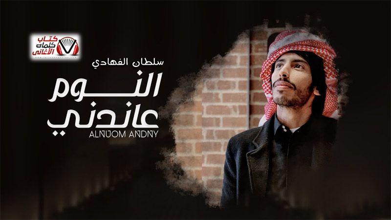 كلمات شيلة النوم عاندني سلطان الفهادي Movie Posters Poster Movies
