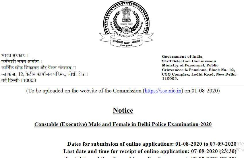 Ssc Delhi Police Recruitment 2020 दलल पलस कसटबल