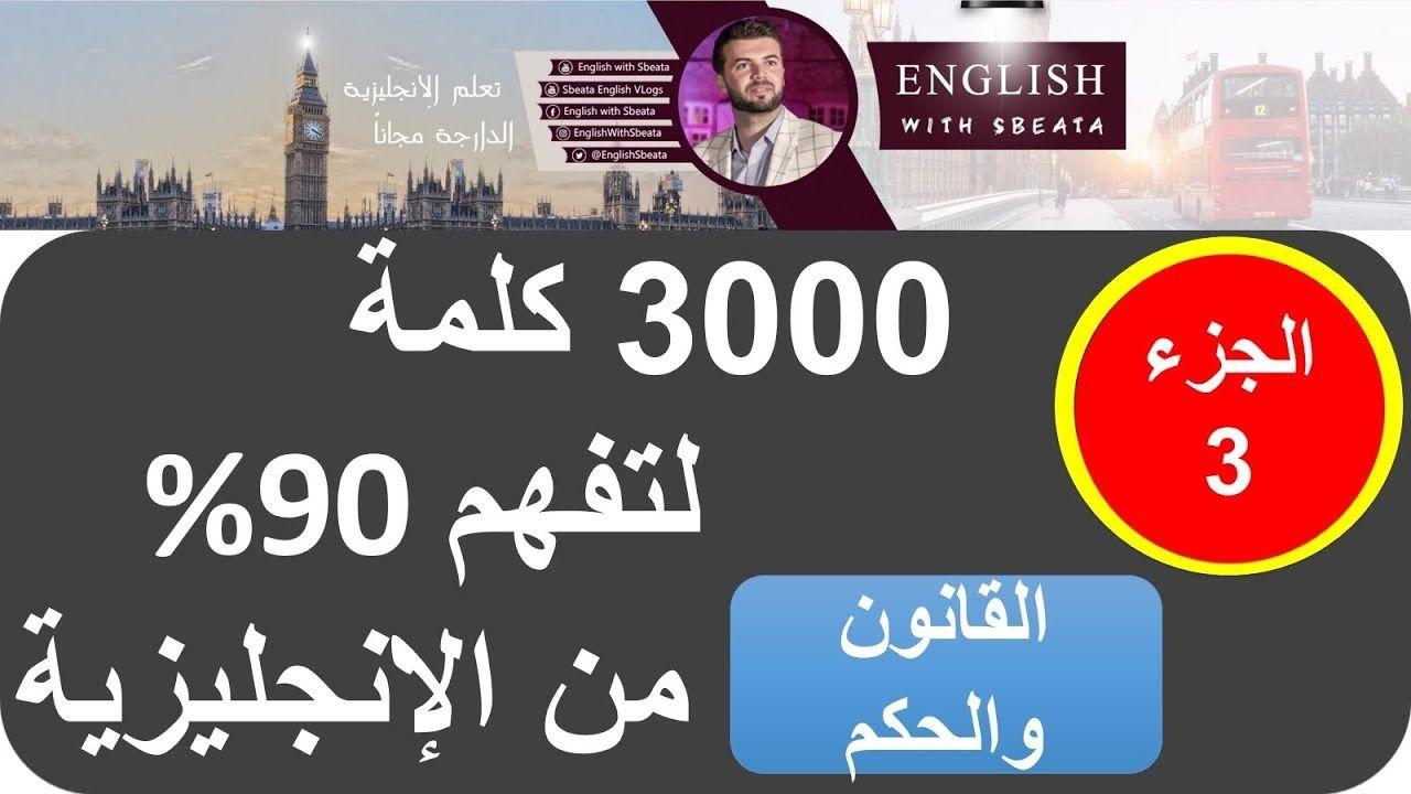تعلم الانجليزية الجزء 3 جديد 3000 كلمة شائعة في اللغة الإنجليزية مثال 90 S Calm Artwork