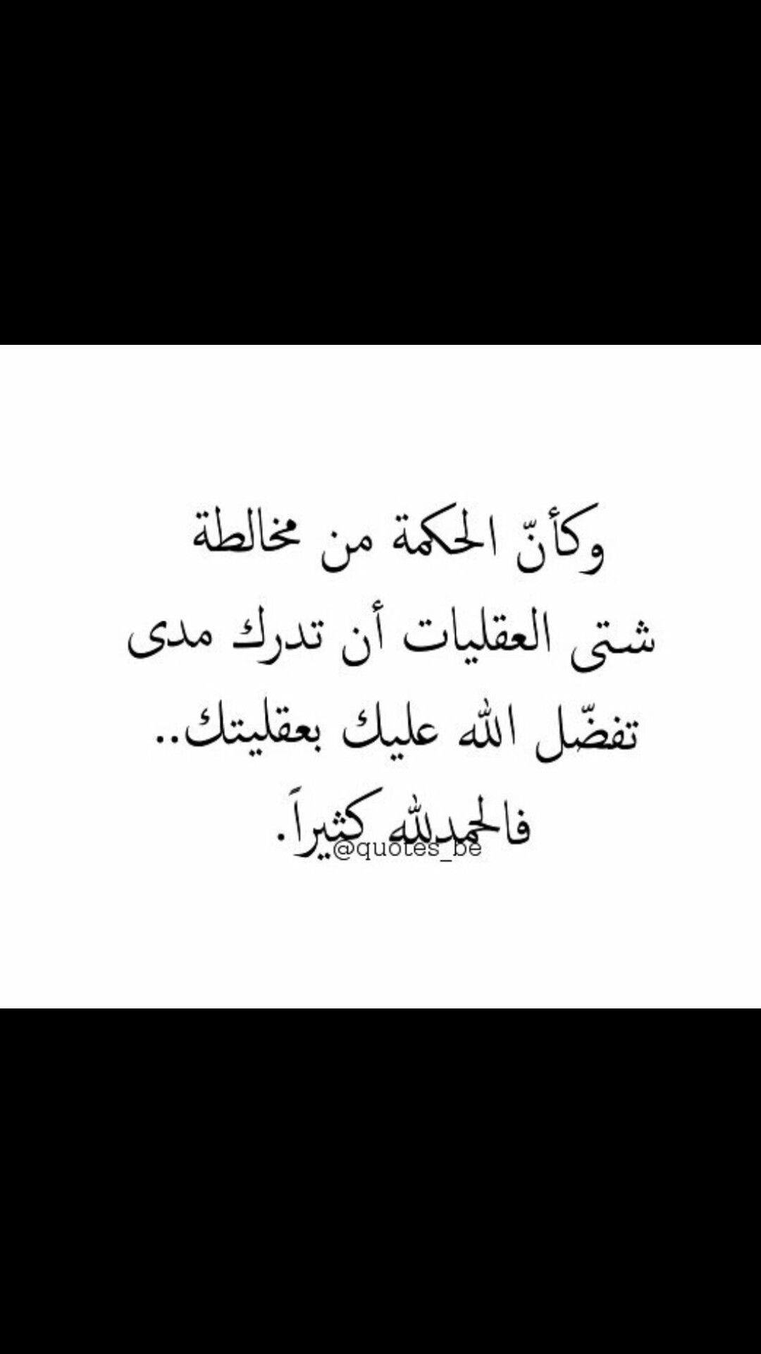 Life Quotes In Arabic With English Translation Pinamal Fahad On كلمات  Pinterest  Arabic Words Arabic