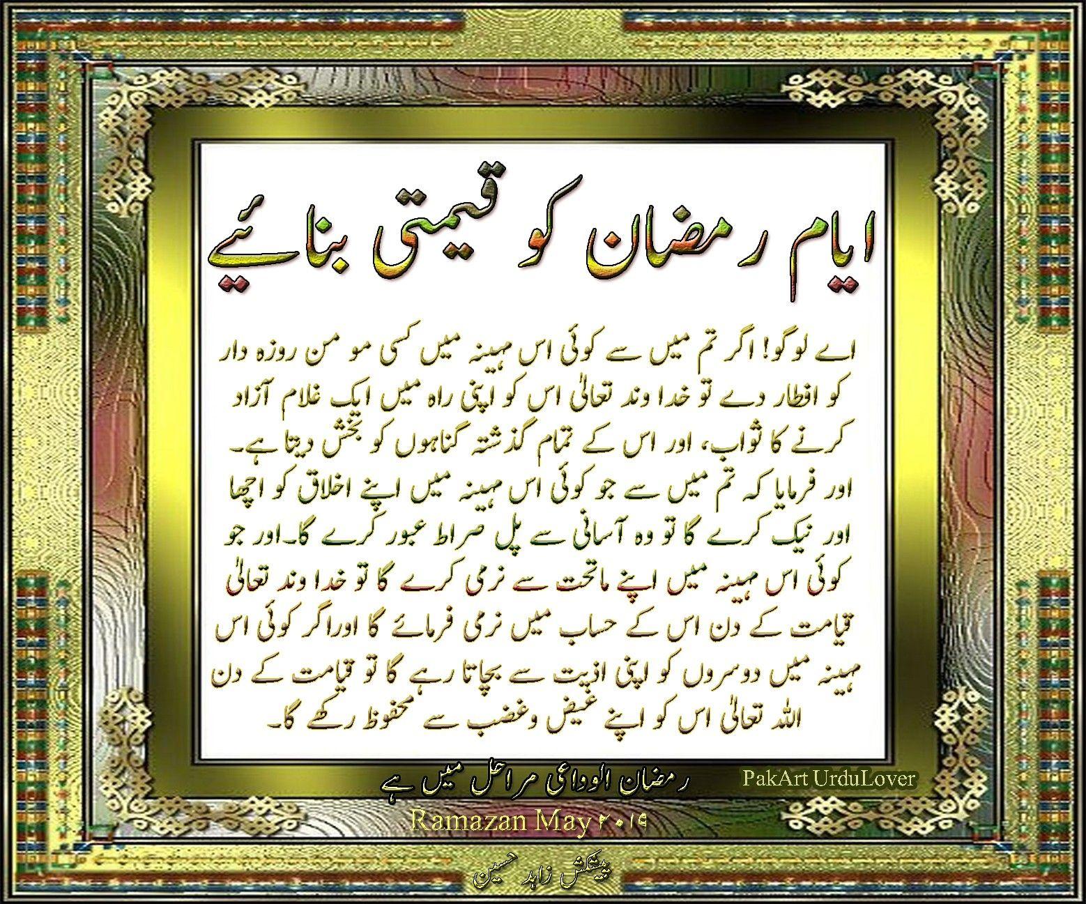 ایام رمضان کو قیمتی بنائیے Ramadan Quotes Islamic Love Quotes Image Poetry