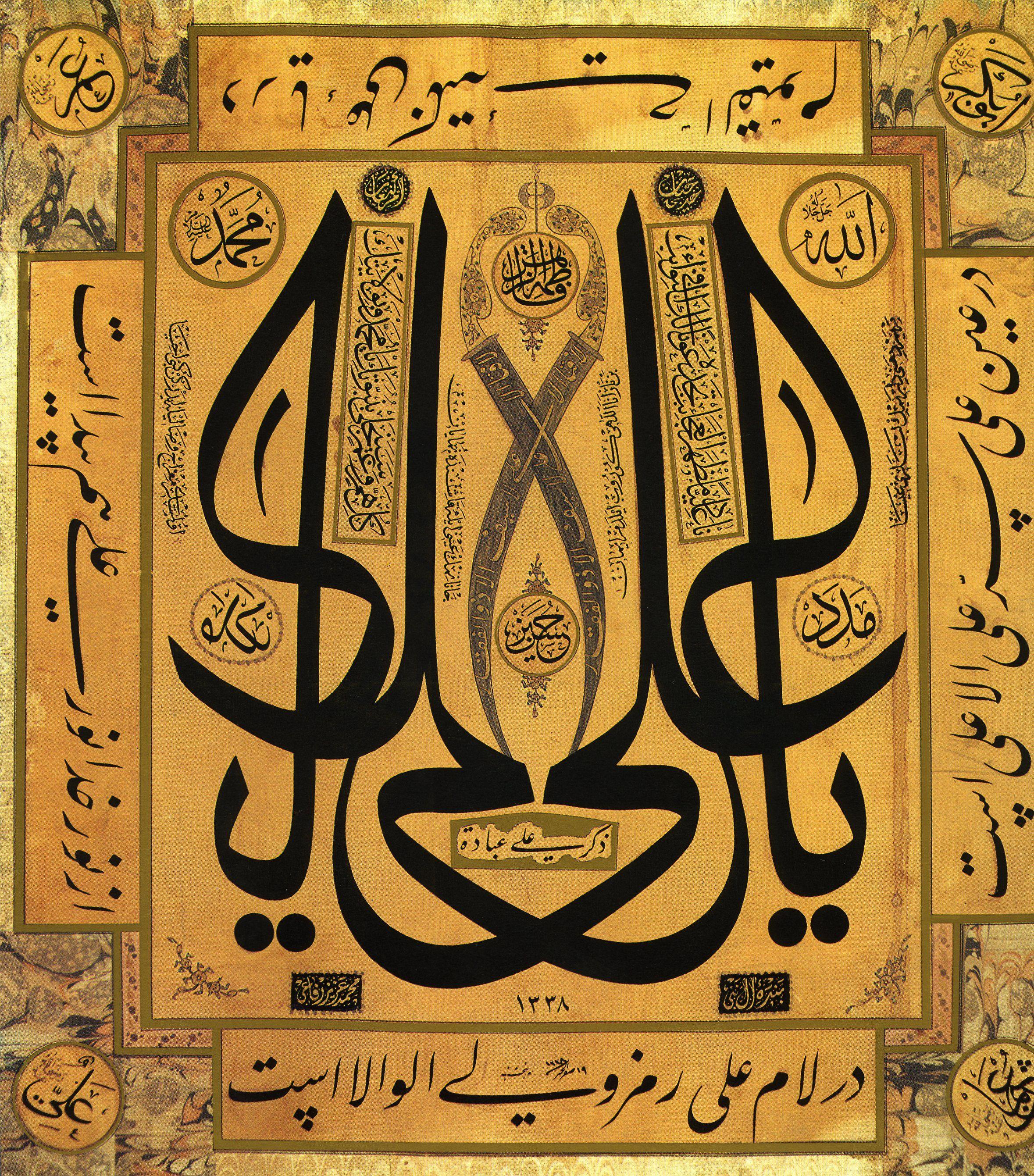Ya 'Ali (turkish calligraphy)