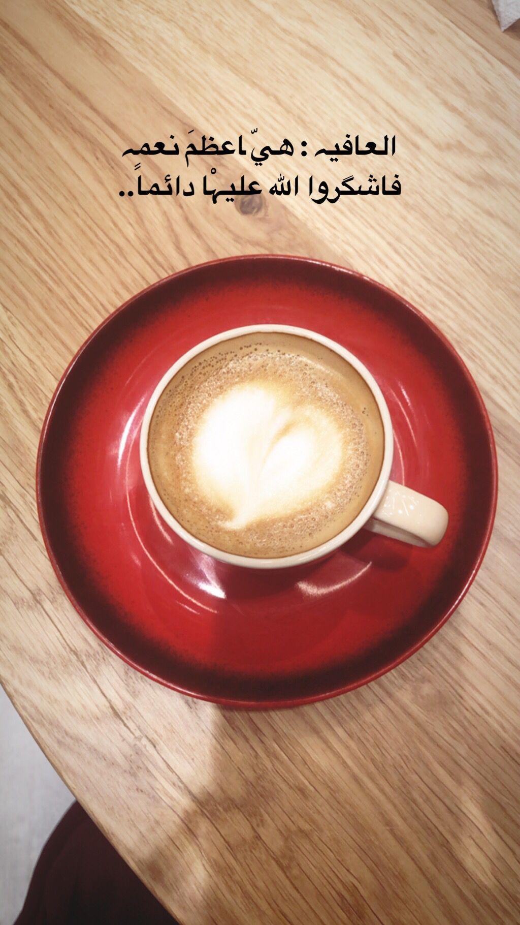 قهوة مساء الخير تصميم تصويري افكار خواطر اقتباسات كوفي صور رمزيات Photography Home Cafe Ideas I Coffee Cup Images Coffee Lover Coffee Drinks