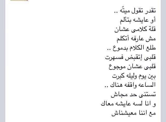 محمد ابراهيم شعر مصري Arabic Words Quotes Words