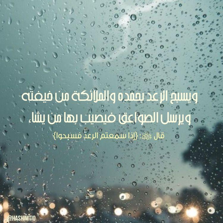 ويسبح الرعد بحمده والملائكة من خيفته ويرسل الصواعق فيصيب بها من يشاء وهم يجادلون في الله وهو شديد المحال Holy Quran Quran Photo