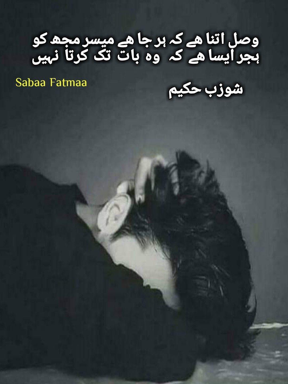 Pin By Fariha Arifi On Meri Pasand Love Poetry Urdu Poetry Feelings Urdu Poetry