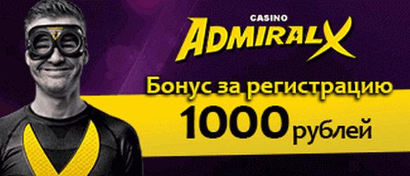 казино дарит 1000 рублей