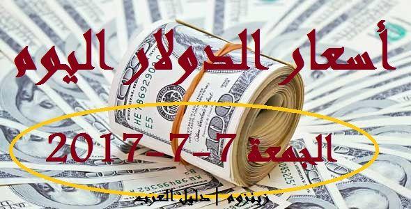 زينزوم دليل العرب أسعار الدولار اليوم في البنوك المصري والسوق السودا Dollar Friday