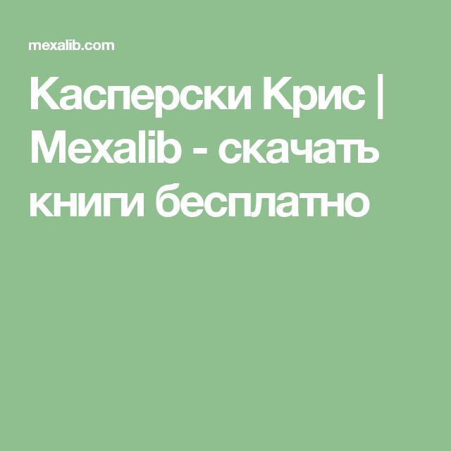 Mexalib скачать книги бесплатно и без регистрации