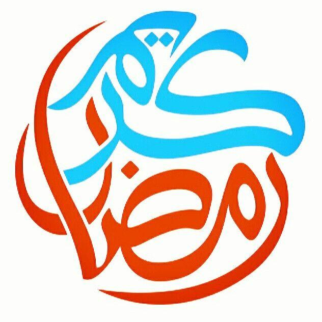 نهنئكم بشهر رمضان المبارك تقبل الله صيامكم وقيامكم وصالح أعمالكم كل عام وأنتم بخير مكسبي للتجارة والتسويق School Logos Cal Logo Logos