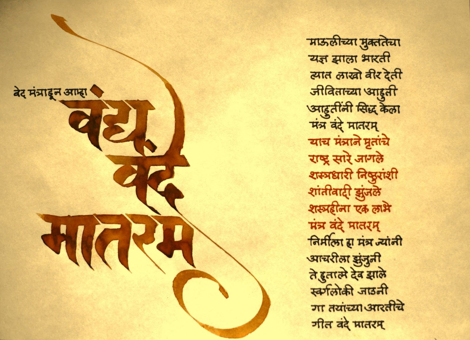 Calligraphy19032012 marathi calligraphy font