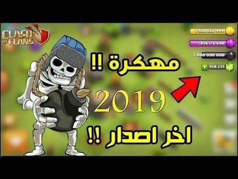 كلاش اوف كلانس مهكرة fhx 2019