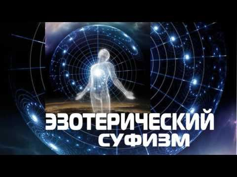 Эзотерический суфизм ( ЭЗОТЕРИКА ) аудиокнига - YouTube