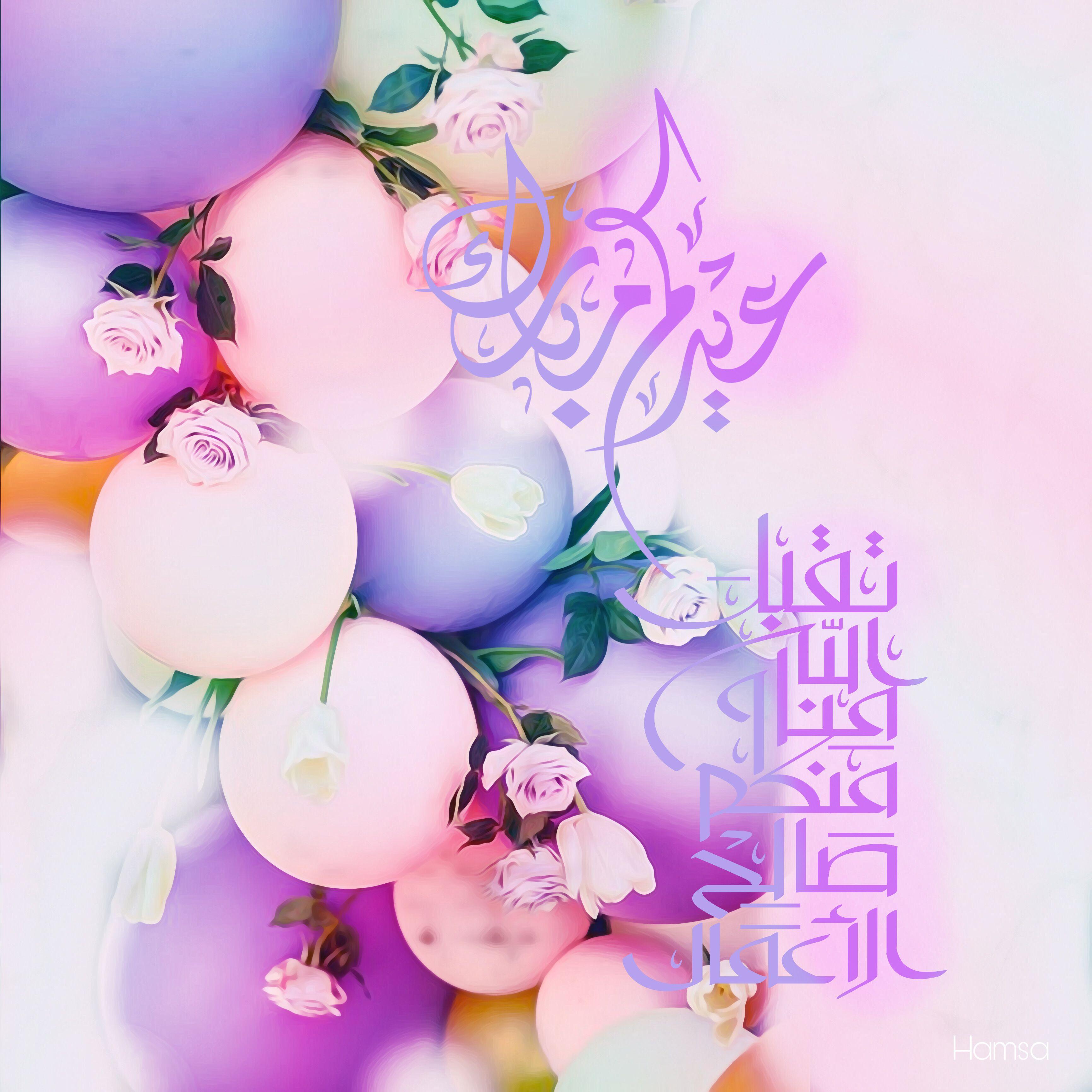 Pin By Bleedingheartrose Light On عيد مبارك Eid Mubarak Greetings Eid Mubarak Eid