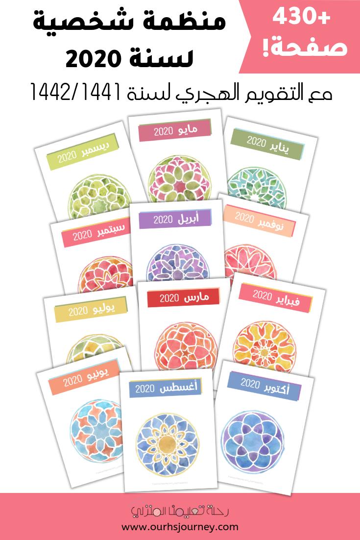 منظمة مهام يومية لسنة 2020 مع التقويم الهجري Free Educational Printables Educational Printables Homeschool Resources
