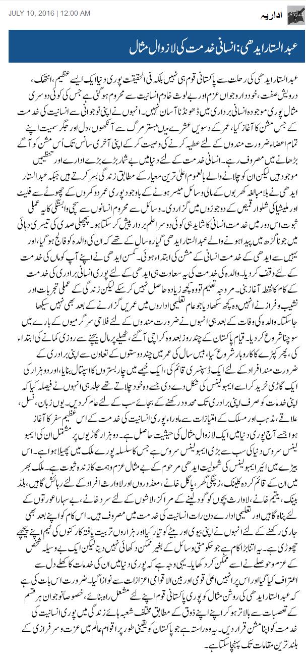 Editorial column, 10-Jul-2016 idariya, Abdul Sattar Edhi Insani