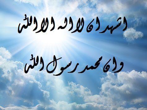 اشهد ان لا اله الا الله وان محمد رسول الله Arabic Calligraphy Calligraphy Arabic