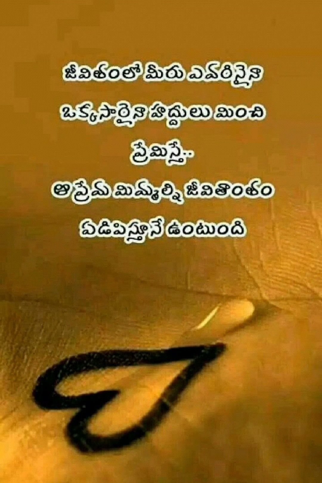 Love Quotes In Telugu Love Quotes In Telugu With Images Love Quotes In Telugu Telugu Inspirational Quotes Love Quotes For Girlfriend