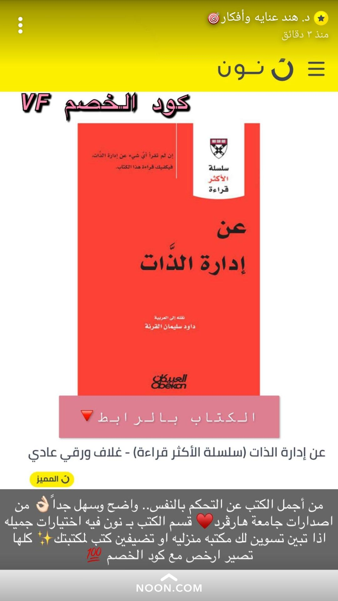 Pin By وهم On د هند عنايه وأفكار Coffee And Books Books To Read Books