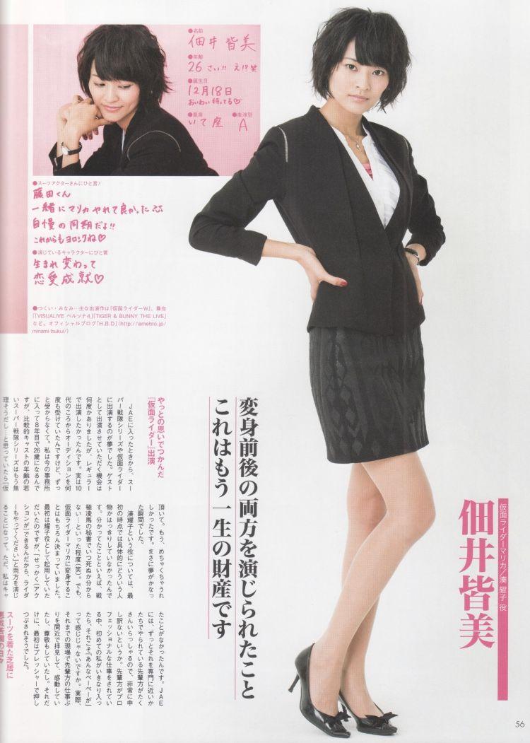 Minami Tsukui おしゃれまとめの人気アイデア Pinterest Helenacyrilz 特殊撮影 仮面 ヒーロー