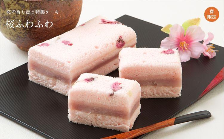 ふわふわ> 桜ふわふわ:栗きんとんと和スイーツの新杵堂
