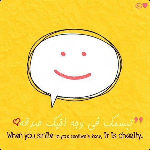 تبسمك في وجه أخيك صدقة Smile Charity When You Smile Your Smile Ramadan