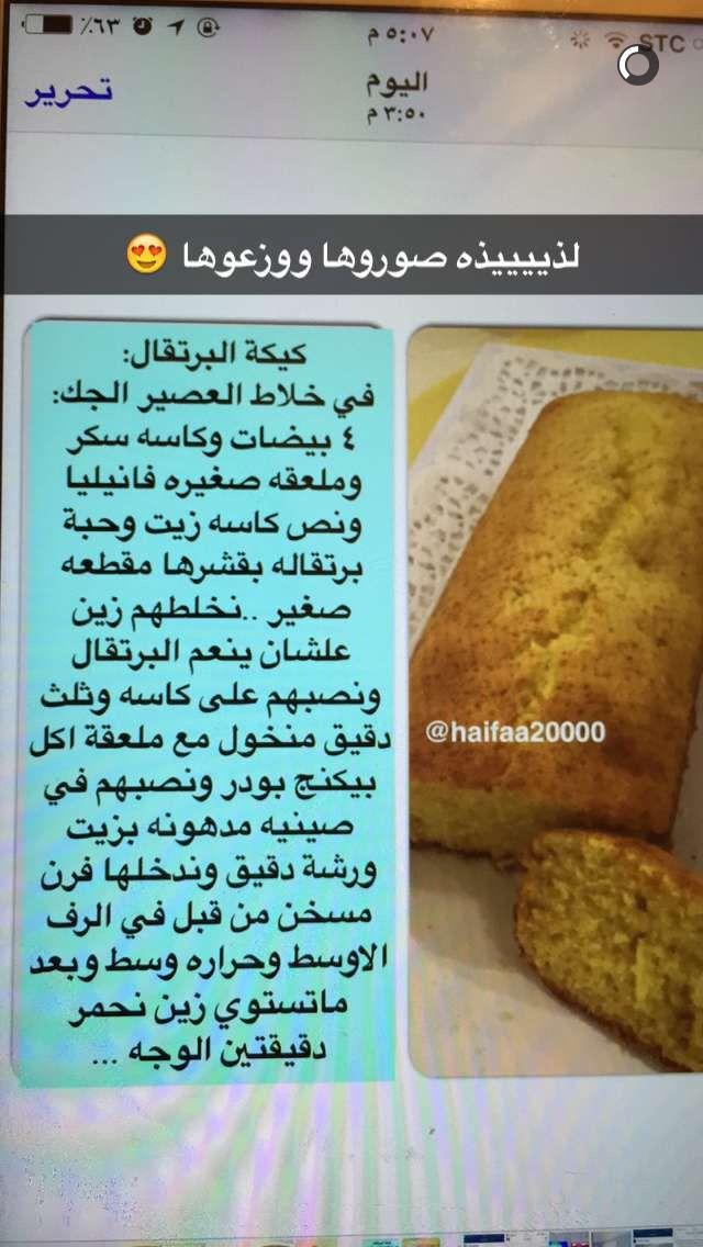 كيكه البرتقال Arabic Dessert Food And Drink Food