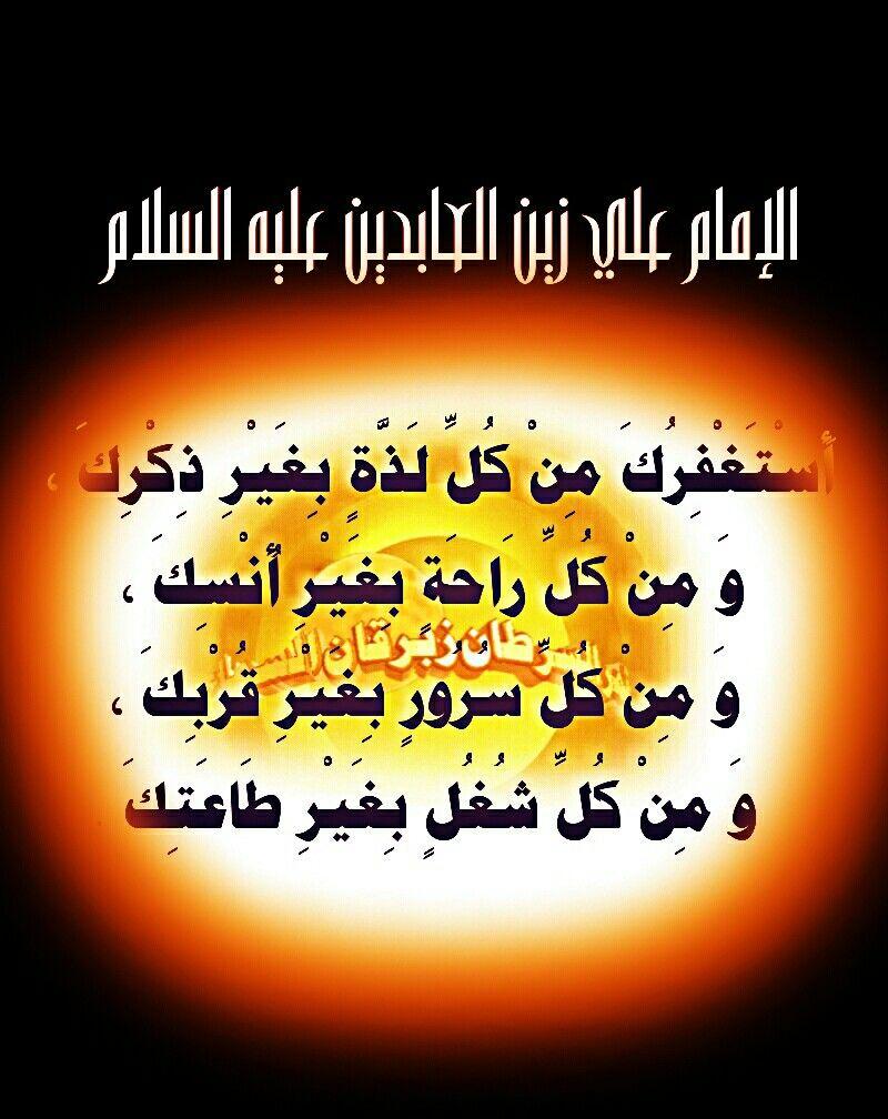 Pin By اهل البيت عليهم السلام On الامام علي زين العابدين Movie Posters Poster Movies