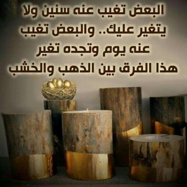 هذا هو الفرق بين الذهب والخشب Cool Words Arabic Quotes Arabic Typing