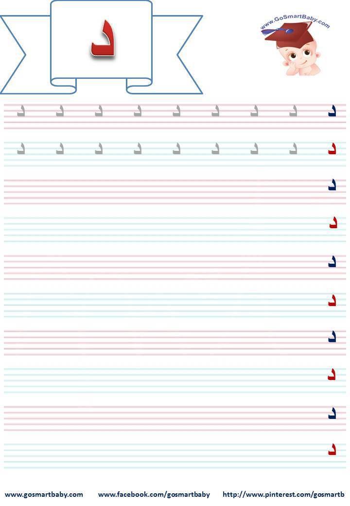 Smart Baby تعلم كتابة الحروف العربية حرف الدال د Arabic Alphabet For Kids Arabic Alphabet Letters Arabic Handwriting