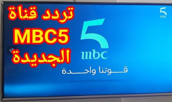الآن الطريقة تردد قناة ام بي سي 5 ضبطها تردد Mbc 5 على نايل سات استقبلها 2020 عربسات Neon Signs Neon Signs