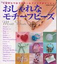 Motif Beads - Sonia Verissimo - Picasa Web Albums