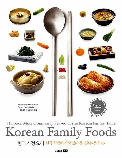 Korean family foods english edition koreanfoodrecipes korean korean family foods english edition koreanfoodrecipes forumfinder Images