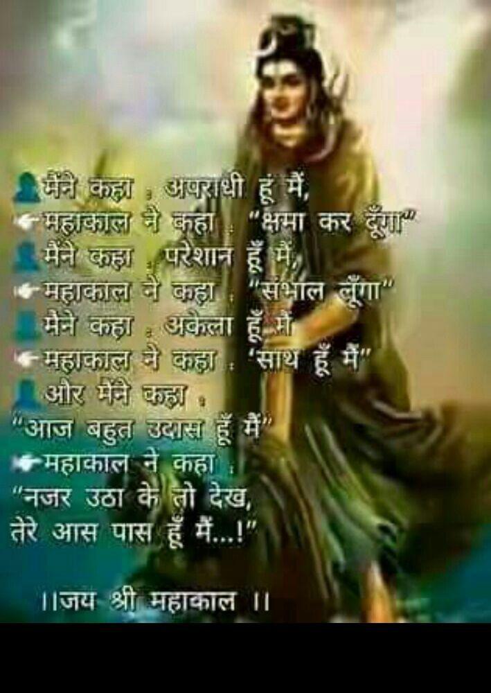 Pin By Priyanka Kumar On True Quotes Shiva Lord Mahadev Lord Shiva