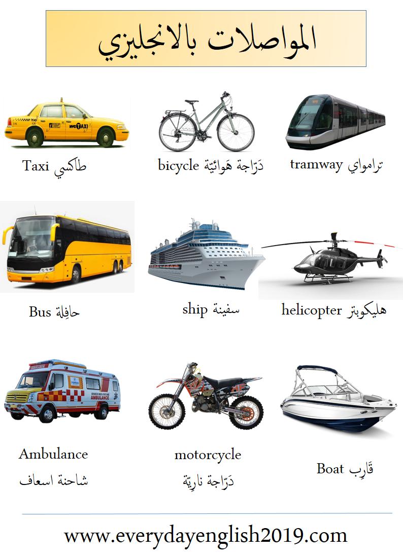 وسائل المواصلات بالانجليزي Learn English Learning Ielts