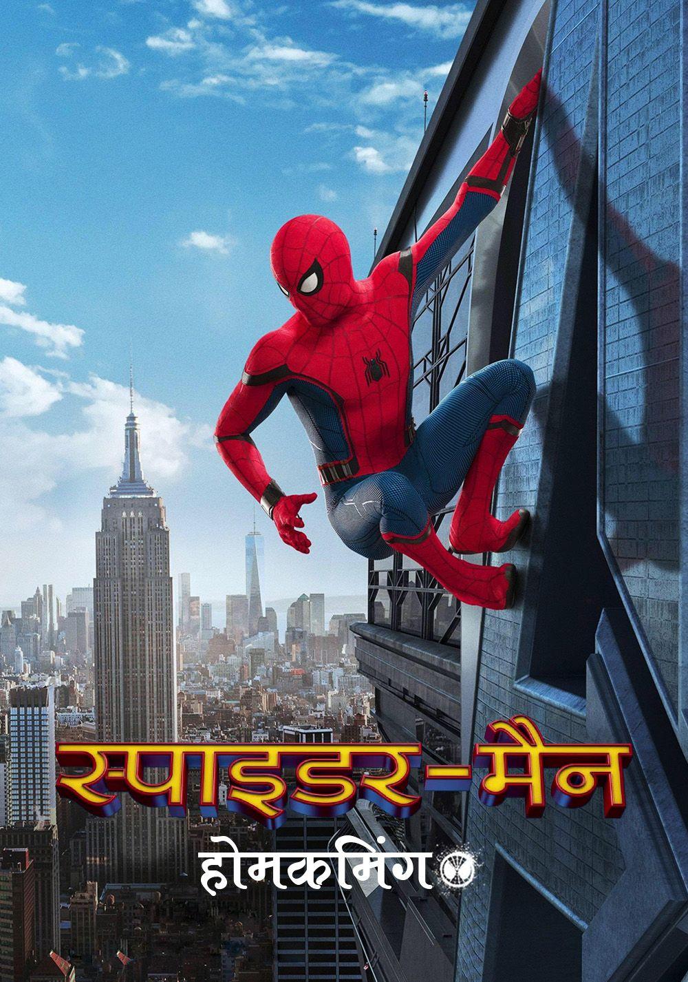 spider-man: homecoming 2017 hindi poster | hindi posters | spiderman