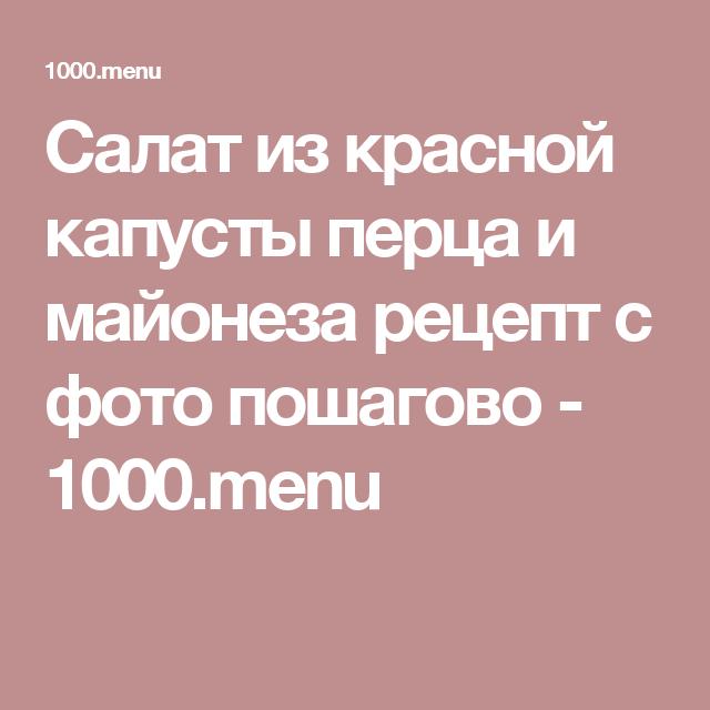 салат из красной капусты рецепт с фото пошагово