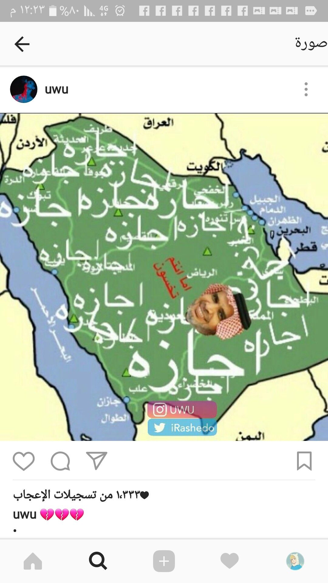 Pin By عون شديفات On I Map Memes Map Screenshot