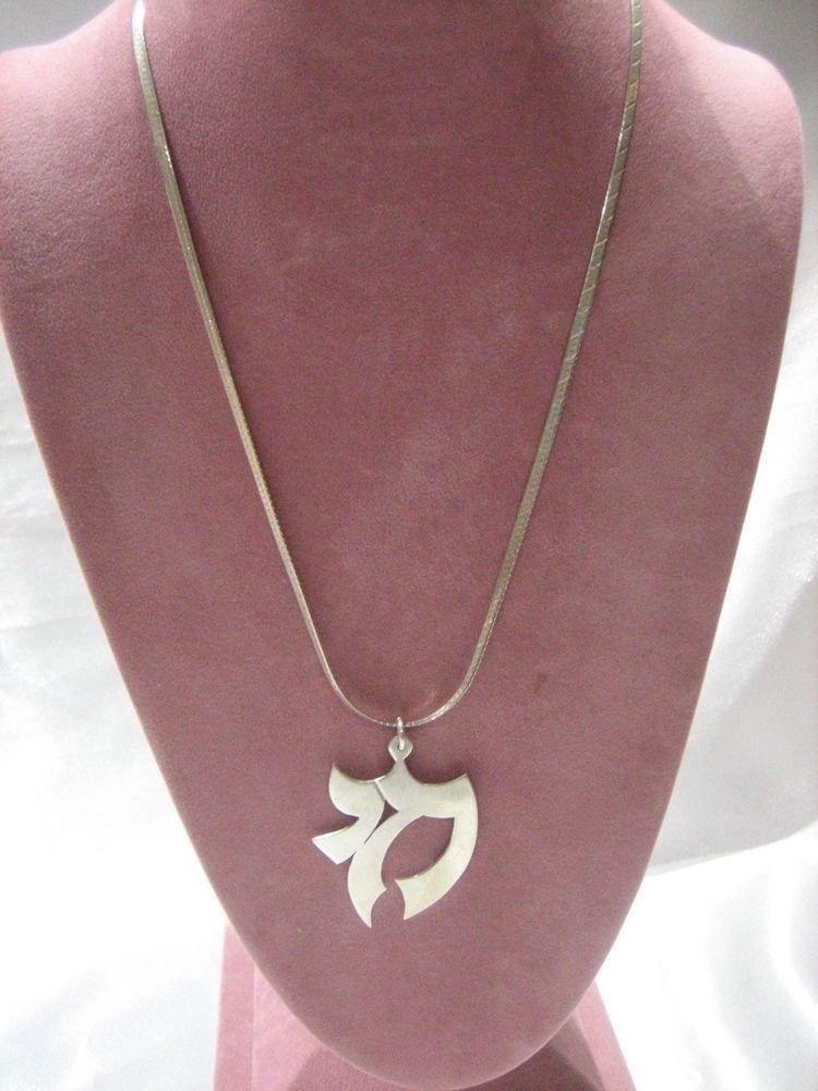 Vintage huge sterling silver modernist jewish chai pendant necklace vintage huge sterling silver modernist jewish chai pendant necklace 22 grams aloadofball Images